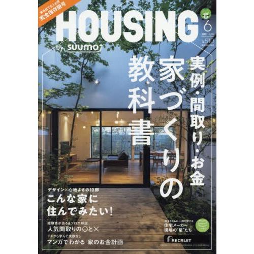 月刊HOUSING 6月號2021