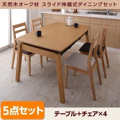 ダイニングテーブルセット 4人用 5点セット 〔テーブル幅140〜190〜240cm+チェア4脚〕 スライド伸縮式テーブル