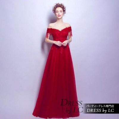 パーティドレス ウエディングドレス 二次会 結婚式 披露宴 司会者 舞台衣装 花嫁 ロング丈 Vネック レッド