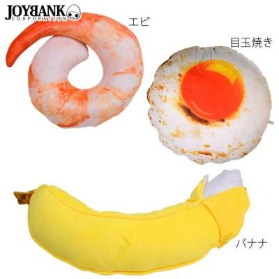 SALE 値下げ クッション フードクッション 目玉焼き バナナ 抱き枕 エビ ネックピロー インテリア 食べ物