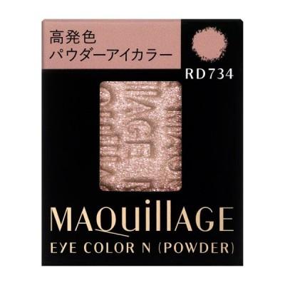 《資生堂》 マキアージュ アイカラーN (パウダー) RD734 (レフィル) 1.3g