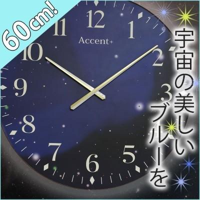 宇宙を感じる 掛け時計 巨大時計 60cm 掛時計 大きいサイズ おしゃれ 壁掛け時計 掛時計 星空 子供部屋 大型時計 スワロフスキー ラインストーン 見や 送料無料