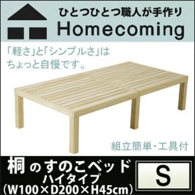 トイロ homecoming 桐のすのこベッド ハイタイプ シングル W100×D200×H45cm 桐無垢材 日本製 組立簡単 NB01