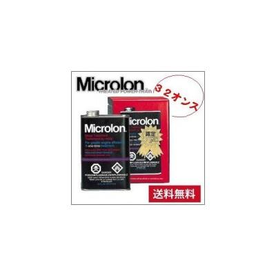 Microlon マイクロロン メタルトリートメント リキッド (エンジン用)  国内正規品 32オンス (946cc)