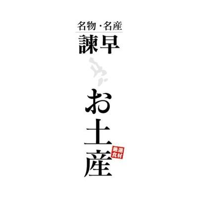 のぼり のぼり旗 名物・名産 諫早 お土産 おみやげ 催事 イベント