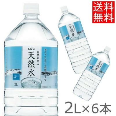 水 ミネラルウォーター 2L×6本 天然水 日本製 国内 まとめ買い LDC 自然の恵み天然水 水 非加熱 飲料水 ペットボトル ライフドリンクカンパニー 代引き不可