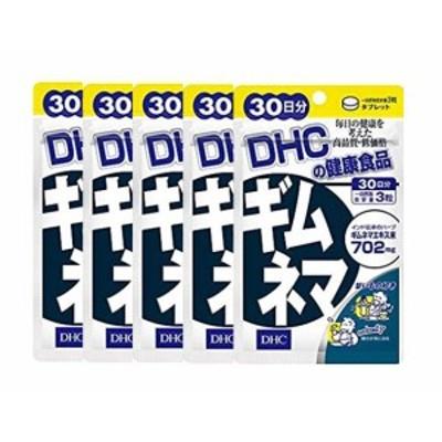 送料無料 DHC dhc ディーエイチシー【5パック】 DHC ギムネマ 30日分×5パック (450粒)dhc ギムネマ ハーブ サプリメント 人気 ランキ