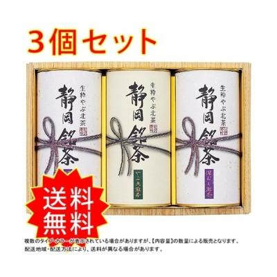 3個セット静岡やぶ北銘茶 NB-50 9136-073