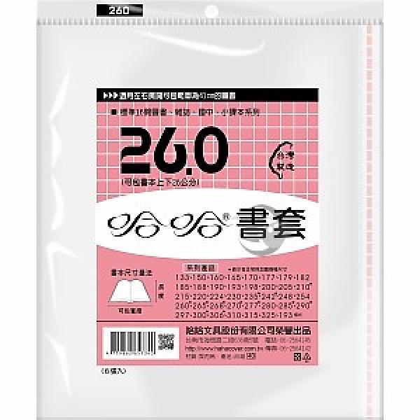 哈哈書套 書衣 BC260 16K 圖書雜誌國中小課本專用【金玉堂文具】