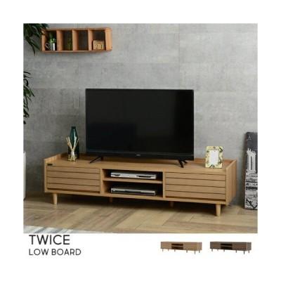 テレビ台 テレビボード TV台 ローボード 収納 150cm 幅150 ロータイプ 40インチ 40型 42インチ 42型 50インチ 50型 リビング 北欧 TWICE(トワイス)
