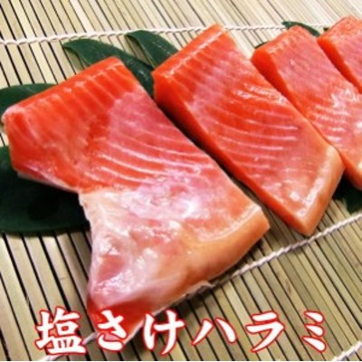 塩さけハラミ(ハラス) 切り身 1枚 8切れ (1切れづつ個包装)  鮭 さけ サケ 甘塩味 送料込み 送料無料