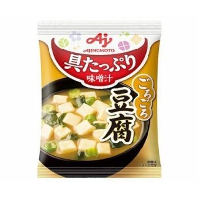 送料無料 味の素 具たっぷり味噌汁 豆腐 13.8g×10袋入