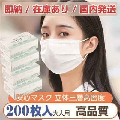 翌日発送 家庭用 マスク 200枚 在庫あり 箱入り 3層構造 不織布マスク ウィルス対策 飛沫防止 大人 用 50枚入り 4箱