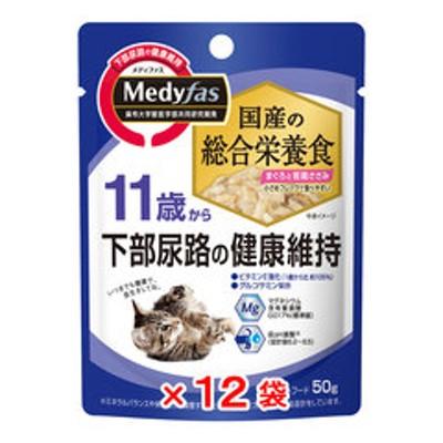 メディファス ウェット 11歳から まぐろと若鶏ささみ 50g 12袋入り 関東当日便