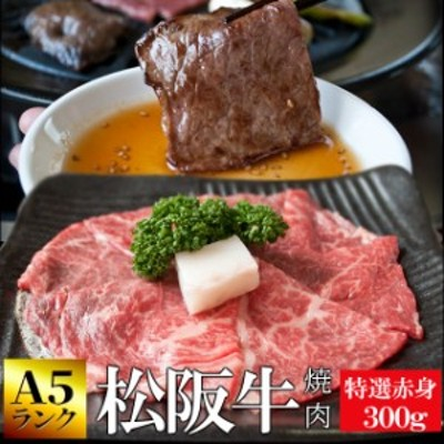 松阪牛 焼肉用 300g 和牛 牛肉 送料無料 A5ランク厳選 産地証明書付 松阪牛 の甘みや旨みが美味しく、脂身の少ない 赤身 プレゼン