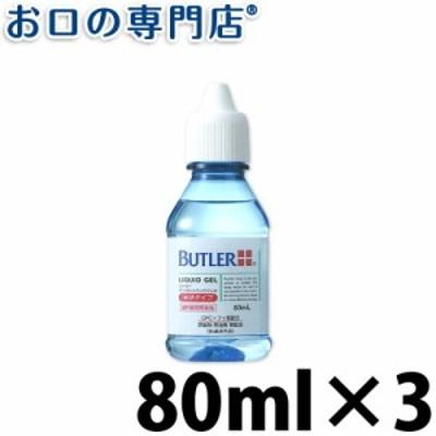 【ポイント5%】バトラー デンタルリキッドジェル  80ml×3本  歯磨き粉/ハミガキ粉