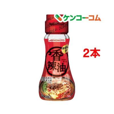 味の素(AJINOMOTO) 香辣油 ラー油 ( 70g*2本セット )/ 味の素(AJINOMOTO)