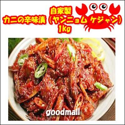*韓国食品*【クール便100】自家製 ヤンニョムケジャン(辛味付けカニキムチ) 1kg  [デボラ]