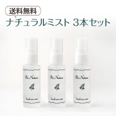 ナチュラルミスト 3本セット モリンガオイル 化粧水 オーガニック 無添加 防腐剤不使用 保湿 乾燥肌対策 潤い化粧水