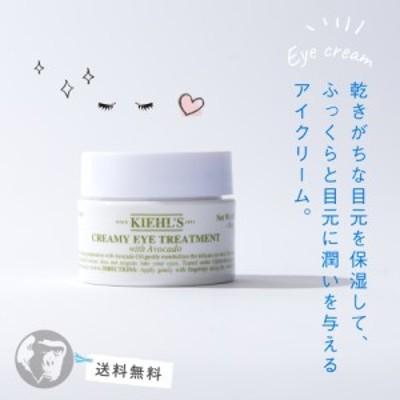 【キールズのアイクリーム】アイトリートメント AV(クリーミィ アイトリートメント アボカド)(Kiehls) 14g Creamy Eye Treatment With