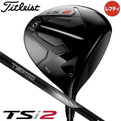 レフティ タイトリスト TSi2 ドライバー シャフト:TSP110 50 オリジナル カーボン 日本正規品 Titleist 2021 20p