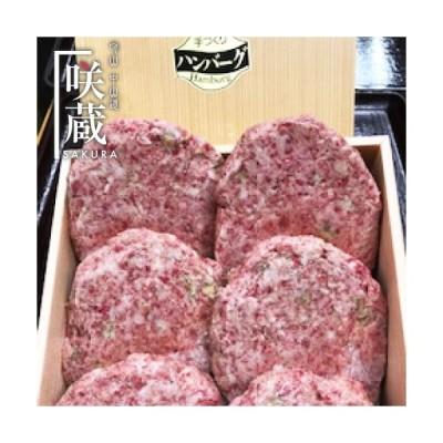送料無料 近江牛 咲蔵 オリジナルハンバーグ130g×6個入 ハンバーグ用 オリジナル ハンバーグ 牛肉 クール代込 滋賀 咲蔵 (産直)