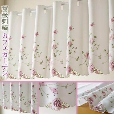 カフェカーテン バラ 刺繍 ピンク 150 x 45 cm おしゃれ かわいい FBK-0028A