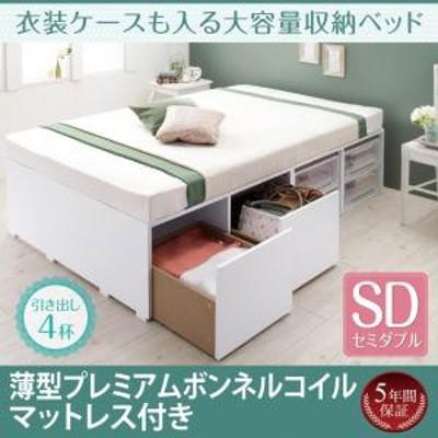 収納ベッド 衣装ケースも入る 大容量 Friello フリエーロ 薄型プレミアムボンネルコイルマットレス付き 引出し4杯 セミダブルサイズ セミ