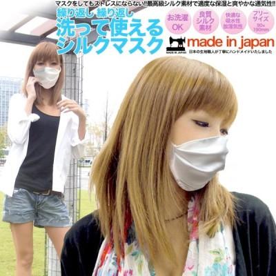 マスク シルクマスク 夏用 日本製 涼しい 夏用 在庫あり 蒸れない 洗える 通気性 ハンドメイド 予防対策 1枚入