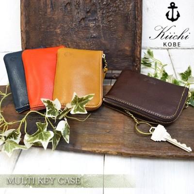 (STUDIO KIICHI)マルチキーケース。鍵・小銭・カードをたっぷり収納可能。ギフト・プレゼントに最適(FA-WA-KK105)財布・日本製・本革・ハンドメイド
