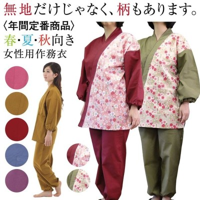 作務衣 女性用 レディース カラー無地 さむえ S〜LL