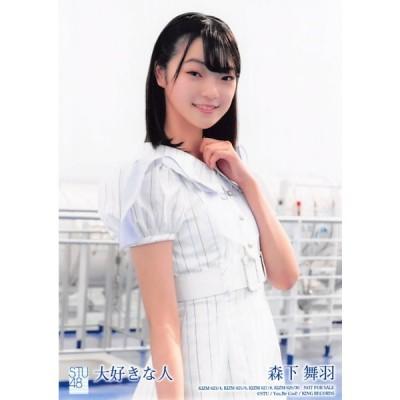 森下舞羽 生写真 STU48 大好きな人 通常盤封入特典