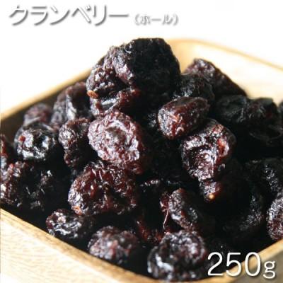 ドライフルーツ アメリカ産 クランベリー(ホール) 250g★