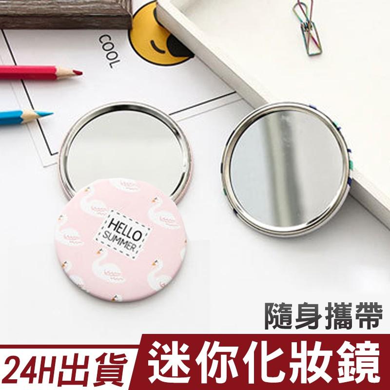【迷你隨身鏡】隨身小鏡子 便携式化妝鏡 馬口鐵鏡子隨身鏡婚禮小物交換禮物婚宴小物 行銷小禮品【D1-00143】