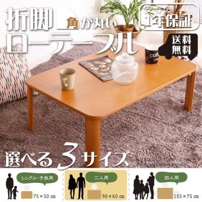 折脚テーブル 90×60cm 和室 木製 12841 12842 折りたたみテーブル 座敷 子供 こども リビングテーブル ソファテーブル ちゃぶ台