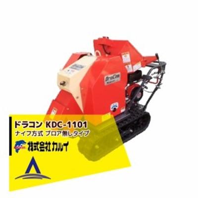 【カルイ】DraConドラコン KDC-1101(ブロアなし) 自走ナイフタイプ