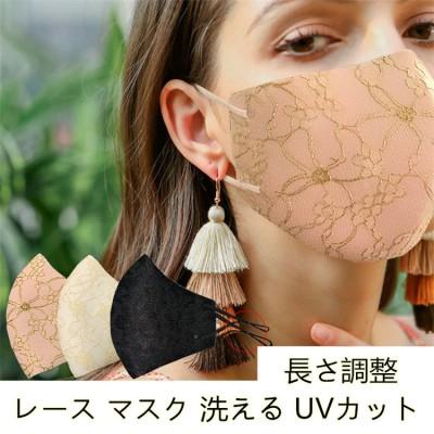 3枚入れ マスク レース 薄い 息苦しくない 紫外線対策 UVカット 涼しい ひんやり 洗えるマスク調節 布マスク 繰り返し可能 速乾 薄手 通気性 小顔効果 オシャレ可愛い 夏用 レース マスク