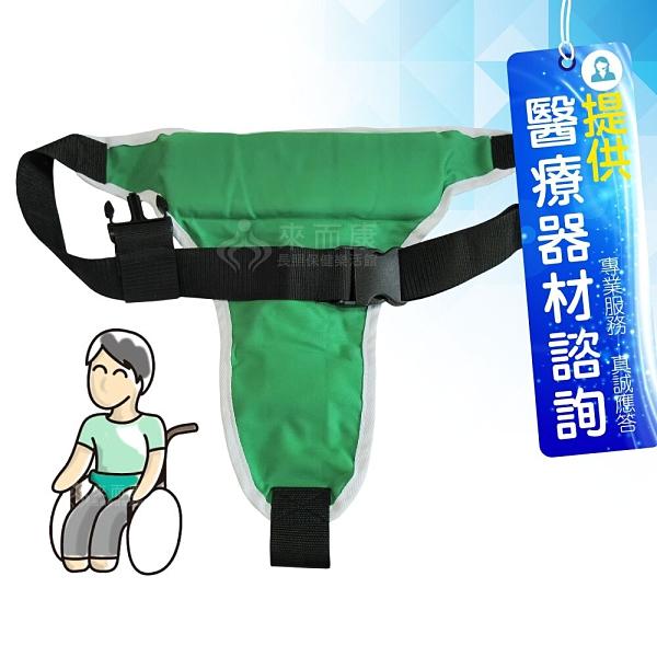 來而康 JM杰奇 肢體裝具 JM-456 三段式半身扣 約束帶 安全帶