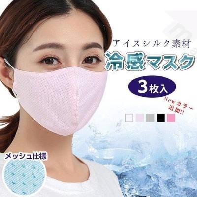 冷感マスク マスク 3枚セット 夏用マスク ひんやり 涼しい 洗える 長さ調整可能 ウィルス