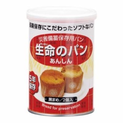 生命のパン あんしん 黒まめ(E) 単品