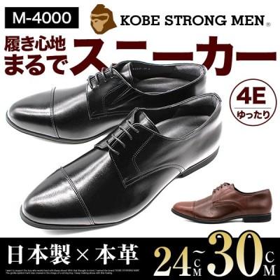 神戸ストロングメン ビジネスシューズ 本革 レザー 日本製 ストレートチップ メンズ 革靴 4EEEE 甲高 幅広 軽量 紳士靴 神戸 M-4000