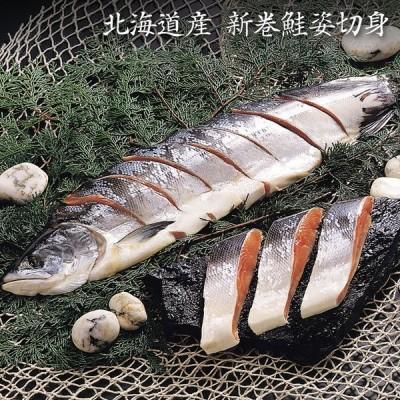 北海道産 新巻鮭姿切身・送料無料
