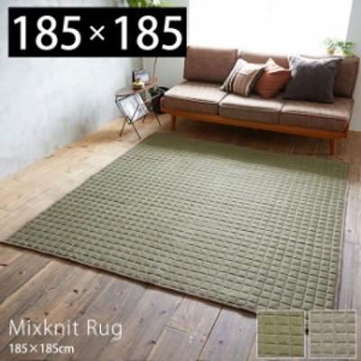 ラグマット 洗える おしゃれ テレワーク 北欧 ラグ カーペット 絨毯 正方形 Mix-knit 185×185 キルティング グリーン グレー キルトラグ