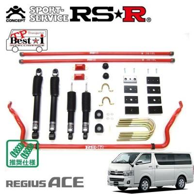 RSR 車高調 TP Best☆i 推奨仕様 レジアスエース TRH211K H22/7〜 FR 2700 NA スーパーGL