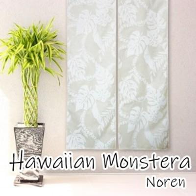 のれん 暖簾 間仕切り 目隠し 85X150cm ハワイアンモンステラ 日本製 送料無料