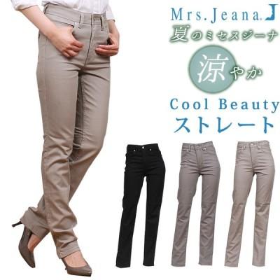 SALE Mrs.Jeana ミセスジーナ カラーパンツ ストレート 涼しい ストレッチ MJ4582