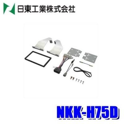 NKK-H75D 日東工業 BESTKIT 180mm2DINカーオーディオ・カーナビ取付キット ホンダ GB3/GB4/GP3フリード用