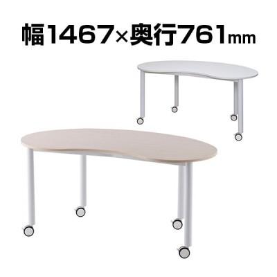 キャスターテーブル ホワイト脚 豆型 幅1467×奥行761×高さ700mm RFCTT-WL1476BN