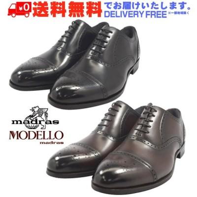 madras マドラス MODELLO 7026 ビジネスシューズ ストレートチップ 本革 革靴 (nesh) (新品) (送料無料)