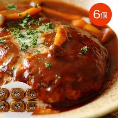 送料無料 鹿児島黒牛の煮込みハンバーグ(6個) / 冷凍 お取り寄せ グルメ 食品 ギフト プレゼント おすすめ 母の日